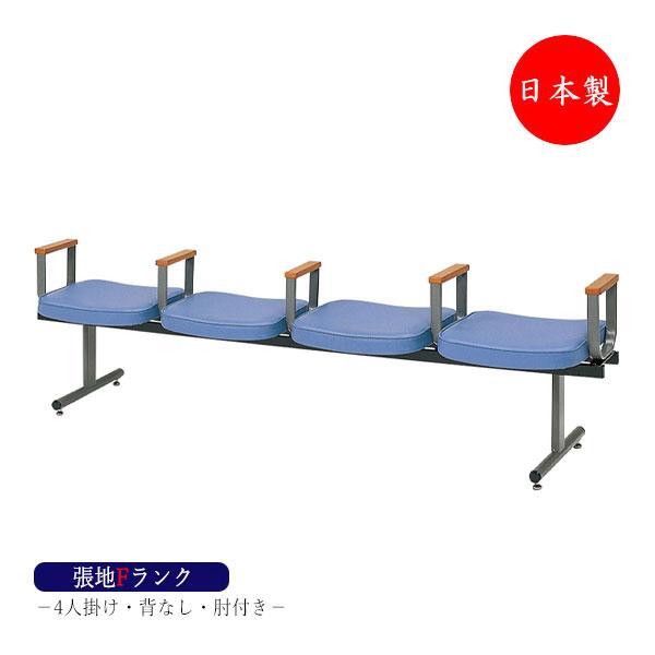 ロビーチェア 日本製 背無し 4人掛け 肘付 長椅子 待合椅子 ロビーベンチ ロビーベンチ 椅子 ロビー用チェア 張地Fランク MT-1058