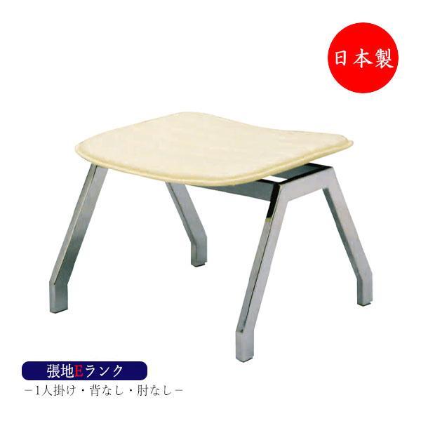 ロビーチェア 日本製 背無し 1人掛け 1人掛け 長椅子 待合椅子 ロビーベンチ 椅子 ロビー用チェア 張地Eランク MT-1132