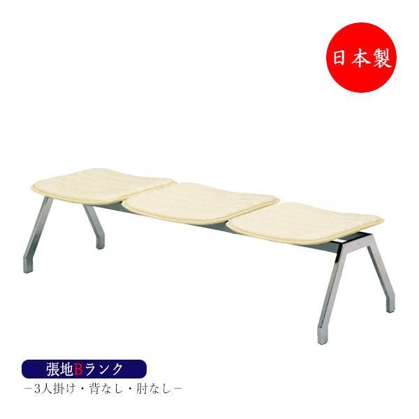 ロビーチェア 日本製 背無し 3人掛け 長椅子 待合椅子 ロビーベンチ 椅子 ロビー用チェア 張地Bランク 張地Bランク MT-1140