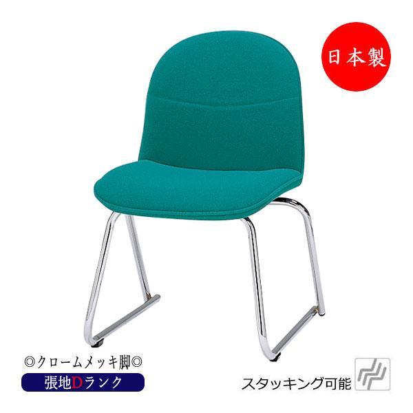 ミーティングチェア 会議用チェア 会議イス 事務椅子 デスク用チェア スタッキングチェア 張地Dランク MT-1332