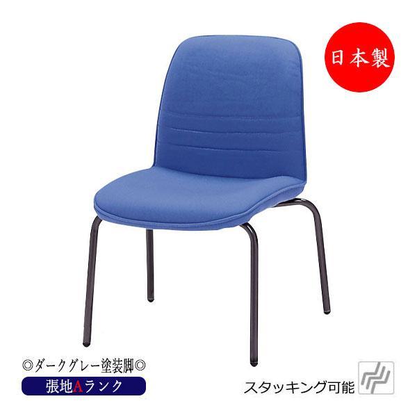 ミーティングチェア 会議用チェア 会議イス チェア 事務椅子 スタッキングチェア デスク用チェア 張地Aランク MT-1406