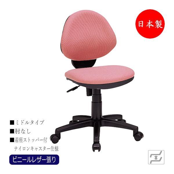 オフィスチェア 日本製 事務イス 事務イス パソコンチェア OAチェア 書斎椅子 デスクチェア ワークチェア 肘無 ストッパー付キャスター仕様 ビニールレザー張り MT-1527K