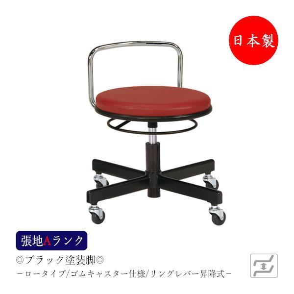 スツール 日本製 日本製 作業用チェア ワーキングチェア メディカルチェア 丸椅子 リングレバー ロータイプ 背付 キャスター脚仕様 MT-1575