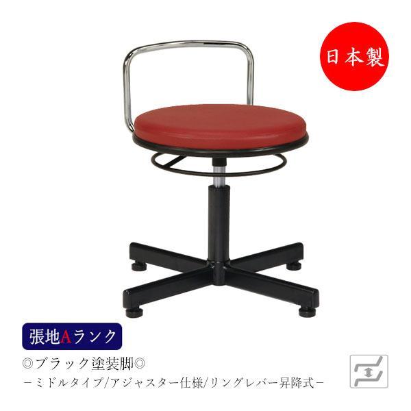 スツール 日本製 作業用チェア ワーキングチェア メディカルチェア 丸椅子 丸椅子 リングレバー ミドルタイプ 背付 固定脚仕様 MT-1576