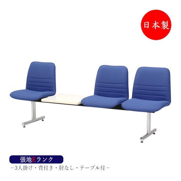 ロビーチェア 日本製 背付 背もたれ付 3人掛け テーブル付 長椅子 待合椅子 ロビーベンチ 椅子 椅子 張地Eランク MT-1635