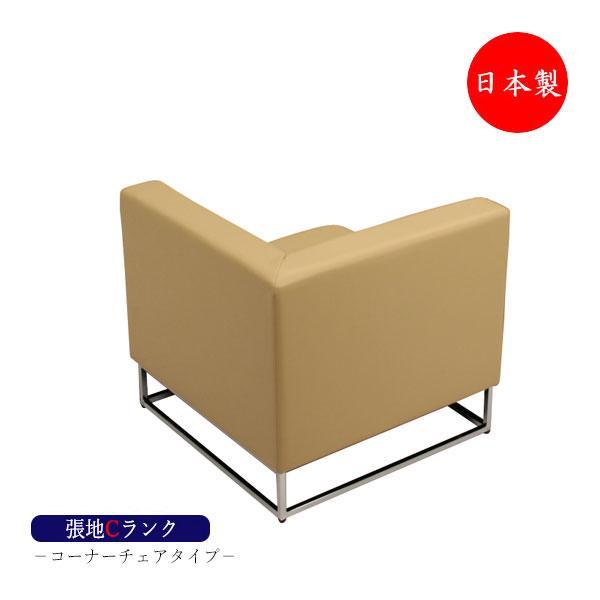 ロビーチェア 日本製 ソファ コーナーチェア 角コーナー 背もたれ付 肘なし 待合椅子 ロビーベンチ ロビーベンチ 張地Cランク MT-1657