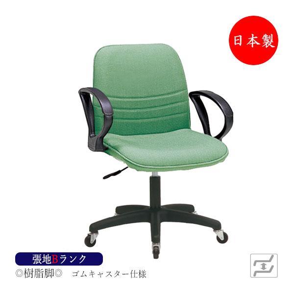 オフィスチェア 日本製 パソコンチェア 事務椅子 デスクチェア 肘付 肘付 樹脂脚 ゴムキャスター仕様 張地Bランク MT-1677