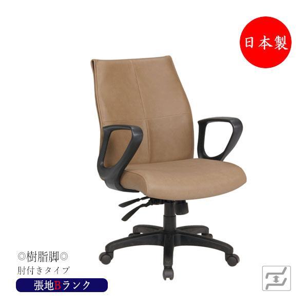 オフィスチェア 日本製 パソコンチェア 椅子 デスクチェア 事務用チェア 事務用チェア ミドルバック 肘付 樹脂脚 張地Bランク MT-1713