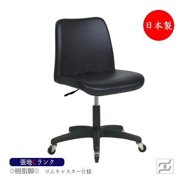 オフィスチェア 日本製 パソコンチェア 事務椅子 デスクチェア 樹脂脚 ゴムキャスター仕様 張地Cランク MT-1771