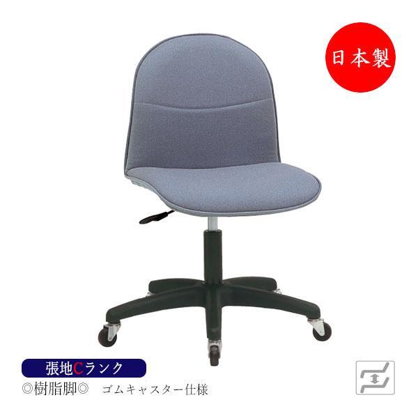 オフィスチェア 日本製 パソコンチェア 事務椅子 デスクチェア 肘無 樹脂脚 ゴムキャスター仕様 張地Cランク MT-1866