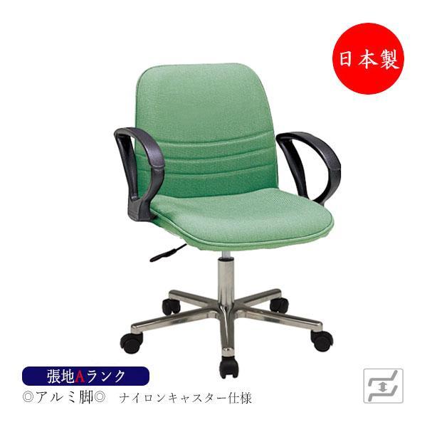 オフィスチェア 日本製 パソコンチェア 事務椅子 デスクチェア 肘付 アルミ脚 ナイロンキャスター仕様 張地Aランク MT-1974