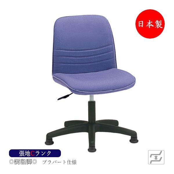オフィスチェア 日本製 パソコンチェア 事務椅子 デスクチェア 肘無 樹脂脚 プラパート仕様 張地Cランク MT-2039
