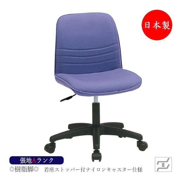 オフィスチェア 日本製 パソコンチェア 事務椅子 デスクチェア 肘無 樹脂脚 ストッパー付キャスター仕様 張地Aランク MT-2055