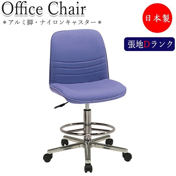 オフィスチェア 日本製 オペレーターチェア 事務椅子 ハイタイプ 肘無 足掛付 アルミ脚 ナイロンキャスター仕様 ナイロンキャスター仕様 張地Dランク MT-2070