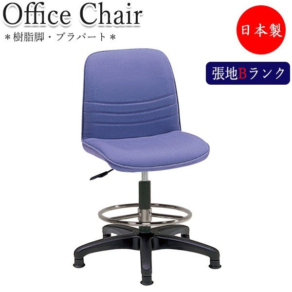 オフィスチェア 日本製 オペレーターチェア 事務椅子 事務椅子 事務椅子 ハイタイプ 肘無 足掛付 樹脂脚 プラパート仕様 張地Bランク MT-2086 911