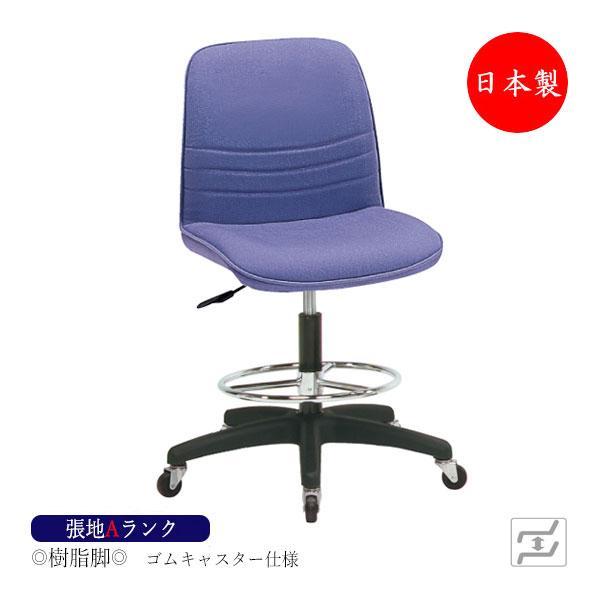 オフィスチェア 日本製 オペレーターチェア 事務椅子 ハイタイプ 肘無 足掛付 足掛付 足掛付 樹脂脚 ゴムキャスター仕様 張地Aランク MT-2097 7a1