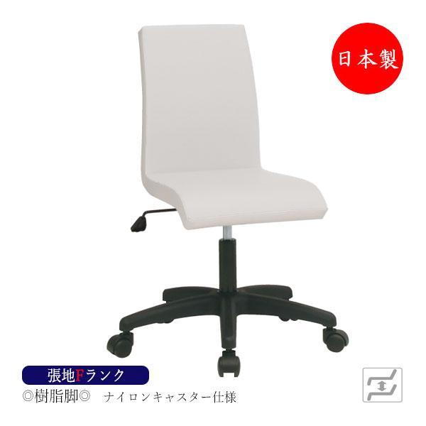 オフィスチェア オフィスチェア 日本製 パソコンチェア 事務椅子 デスクチェア 肘無 樹脂脚 ナイロンキャスター仕様 張地Fランク MT-2142