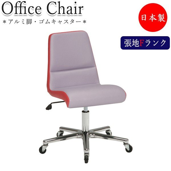 オフィスチェア オフィスチェア 日本製 パソコンチェア 事務椅子 デスクチェア 肘無 アルミ脚 ゴムキャスター仕様 張地Fランク MT-2265