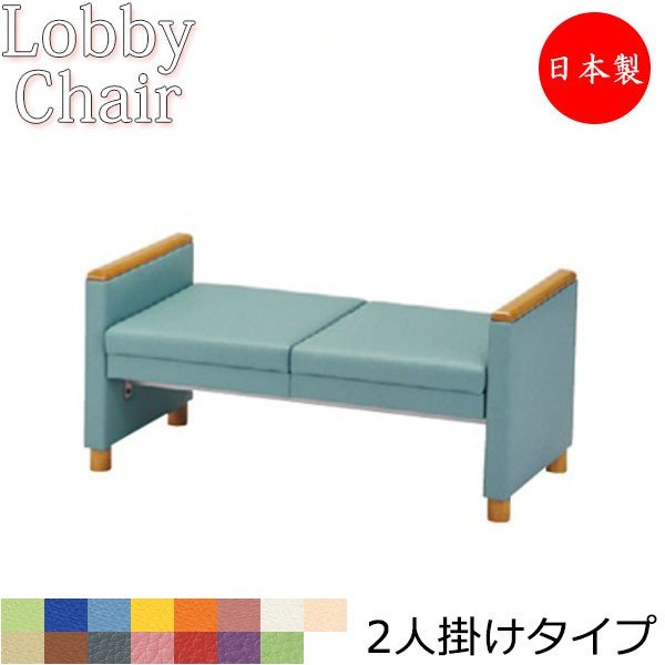 ロビーチェア 背なし 肘付き 幅1230mm 2人掛け ロビーベンチ ロビーベンチ 長椅子 いす ソファ 待合椅子 ビニールレザー張 木脚 MZ-0058