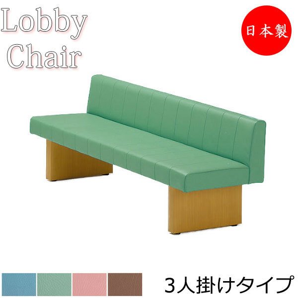 ロビーチェア 背付き 幅1800mm 3人掛け ロビーベンチ 長椅子 いす いす ソファ 待合椅子 ビニールレザー張 MZ-0086