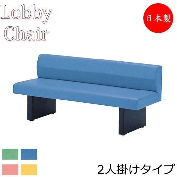 ロビーチェア 背付き 幅1500mm 2人掛け ロビーベンチ 長椅子 いす いす ソファ 待合椅子 ビニールレザー張 MZ-0089