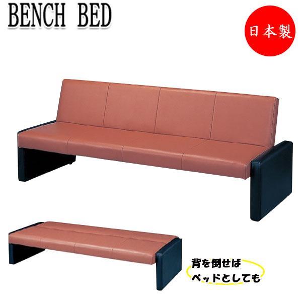 ベンチベッド 長椅子 3人掛け ソファベッド ロビーチェア 待合椅子 簡易寝台 緊急時 ビニールレザー張り MZ-0096