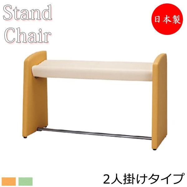 スタンドチェア 幅1200mm ロビーチェア ロビーベンチ 長椅子 いす ソファ ソファ 待合椅子 ハイチェア ビニールレザー張 MZ-0131