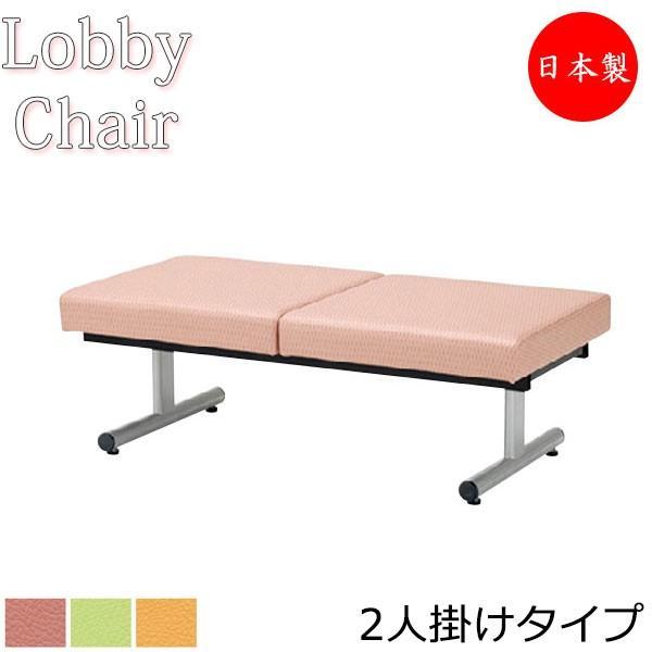 ロビーチェア 背なし 幅1100mm 幅1100mm 2人掛け ロビーベンチ 長椅子 いす ソファ 待合椅子 ビニールレザー張 MZ-0243