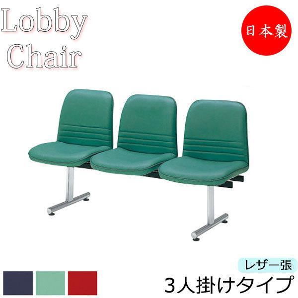ロビーチェア 背付き 幅1450mm 幅1450mm 3人掛け ロビーベンチ 長椅子 いす ソファ 待合椅子 レザー張り 背ロッキング機構 MZ-0273