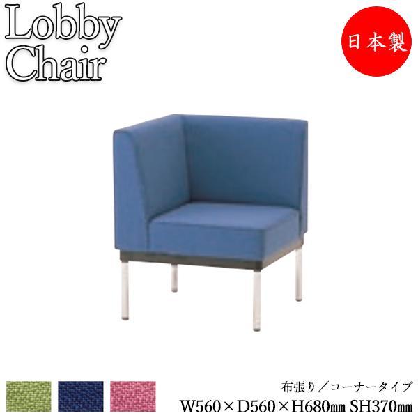 ロビーチェア 背付き 幅560mm コーナー ロビーベンチ 長椅子 長椅子 いす ソファ 待合椅子 布張 MZ-0382