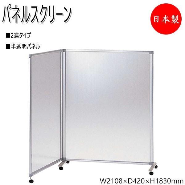 パネルスクリーン パネルスクリーン 間仕切り オフィスパーティション 衝立 ミストスクリーン 半透明 2連タイプ 幅2108 高さ1830mm NO-0135