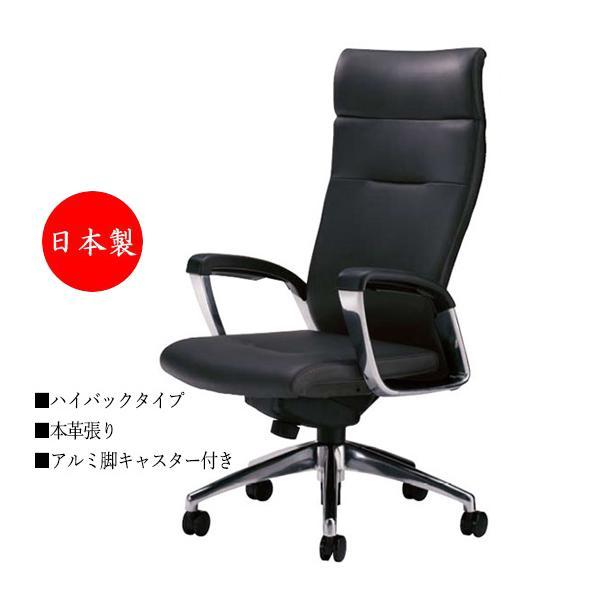 プレジデントチェア 会議椅子 デスクチェア ハイバックタイプ 本革 アルミ脚 上下調節可能 シンクロロッキング機構 NO-0471P