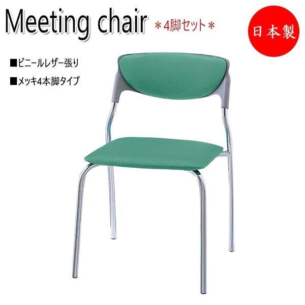4脚セット 会議用チェア ミーティングチェア スタックチェア 待合椅子 オフィスチェア レザー張り メッキ脚 スタッキング可能 NO-0779 NO-0779