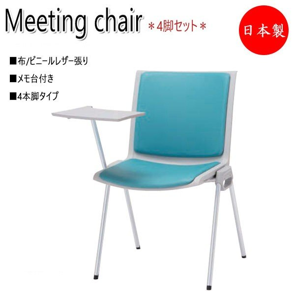 4脚セット 会議用チェア スタッキングチェア リフレッシュチェア 会議椅子 ロビーチェア メモ台付 固定脚タイプ スタッキング可能 NO-1161