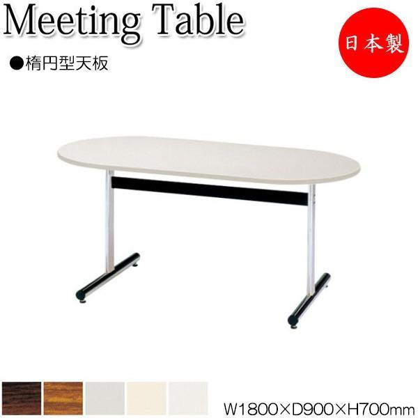 会議用テーブル ミーティングテーブル 席6人用 机 作業台 ワークテーブル 幅180cm 奥行90cm 楕円型 アジャスター付 対立脚 NS-0171 オフィス 会議室 ラウンジ