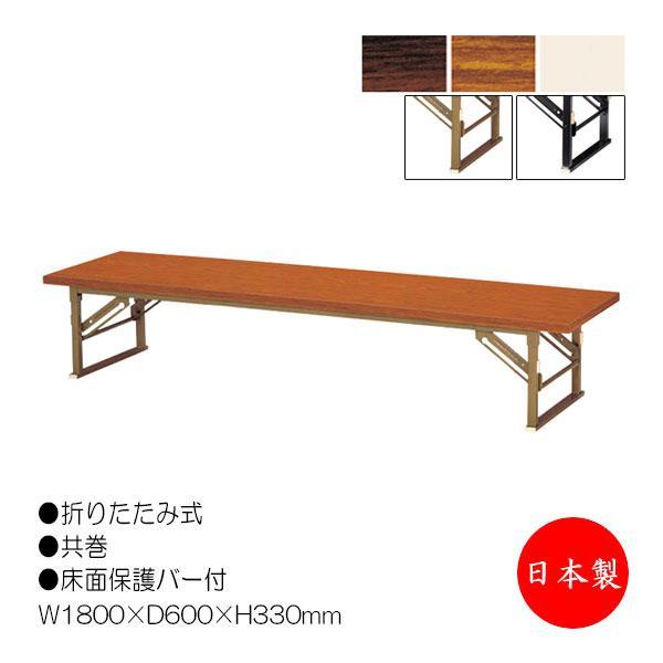 座卓 畳に傷がつきにくい保護バー付の脚 机 会議用テーブル 作業台 ワークテーブル 折畳テーブル 共巻 スチール脚 業務用 安心安全の日本製 NS-0183