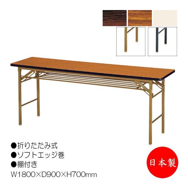 折りたたみテーブル ミーティングテーブル 会議用テーブル 作業机 フォールディングテーブル ワーキングテーブル 作業台 ソフトエッジ巻 棚付 NS-0213