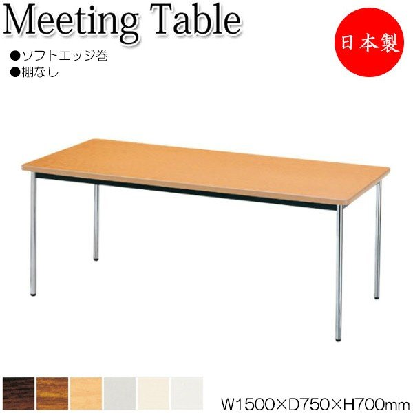 会議用テーブル ミーティングテーブル 席4人用 長机 作業台 ワークテーブル 幅150cm 奥行75cm ソフトエッジ巻 木製 クロームメッキ アジャスター付 NS-0230