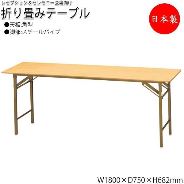 レセプションテーブル 折り畳みテーブル 会議テーブル 宴会テーブル ミーティングテーブル ワークテーブル 丈夫なスチール脚 角型天板 業務用 日本製 NS-0429