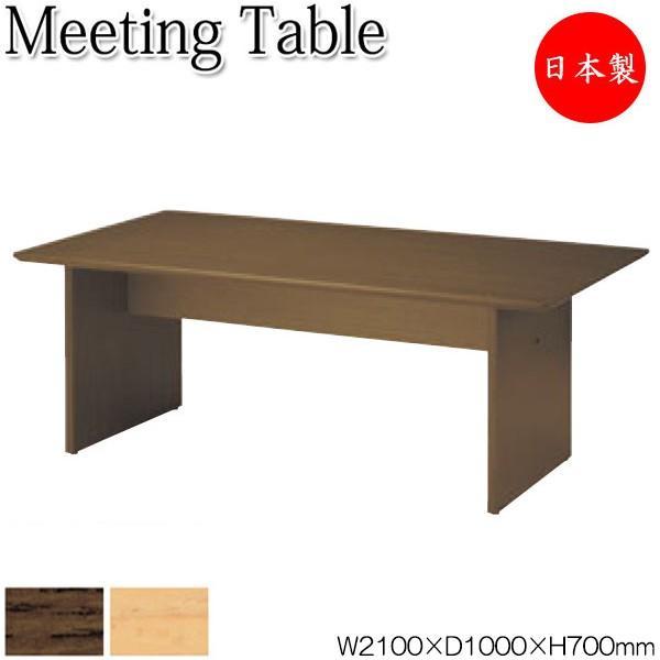 ミーティングテーブ ミーティングテーブ W2100 高級突板 美しい木目が自慢です ナラ材とメープル材が選べます♪安心の日本製 NS-0602 ミーティング 会議テーブル ワークテーブル