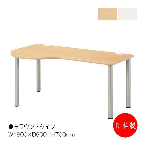 ナースデスク ナーステーブル 医療福祉施設向けテーブル ワークデスク 作業机 ミーティングテーブル 会議テーブル 左ラウンドタイプ 業務用 日本製 日本製 NS-1019