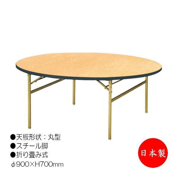 レセプションテーブル 折り畳みテーブル 会議テーブル 宴会テーブル 丈夫なスチール脚 丈夫なスチール脚 丈夫なスチール脚 がたつき防止のアジャスター付 丸型天板 業務用 安心安全の日本製 NS-1110 6ba