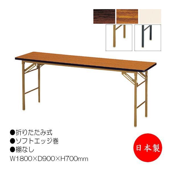 折りたたみテーブル ミーティングテーブル 会議用テーブル 作業机 フォールディングテーブル ワーキングテーブル 作業台 ソフトエッジ巻 棚なし NS-1302