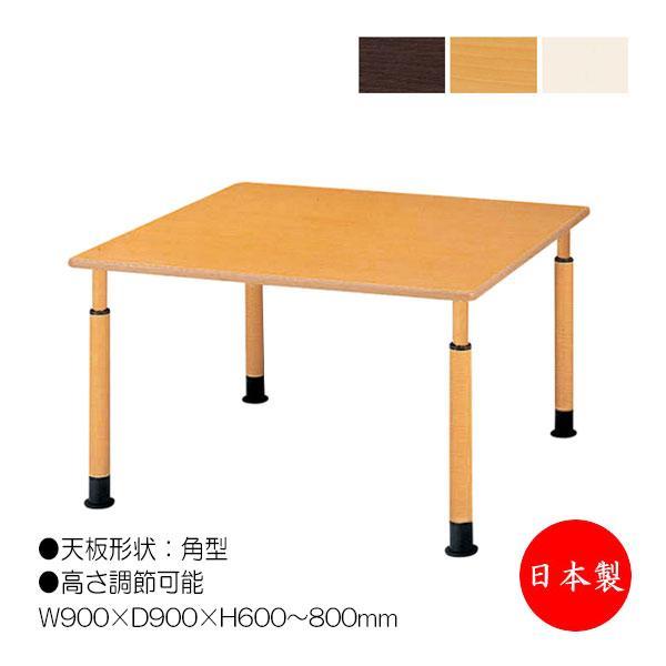 昇降式テーブル 正方形 W90cm D90cm 介護用テーブル 介護用テーブル 車椅子の方にも 福祉施設用テーブル ダイニングテーブル 作業机 ワークテーブル 業務用 日本製 NS-1345