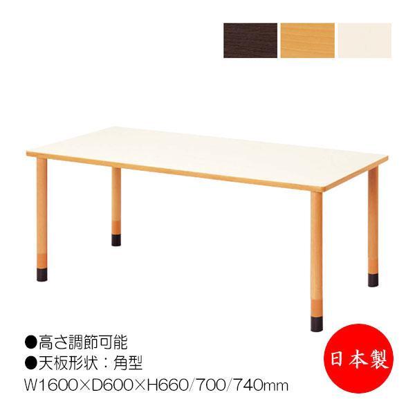ダイニングテーブル 長方形 W160cm D60cm 介護用テーブル リビング 福祉施設用テーブル オフィステーブル 作業机 ワークテーブル 業務用 NS-1361 黒 白 茶