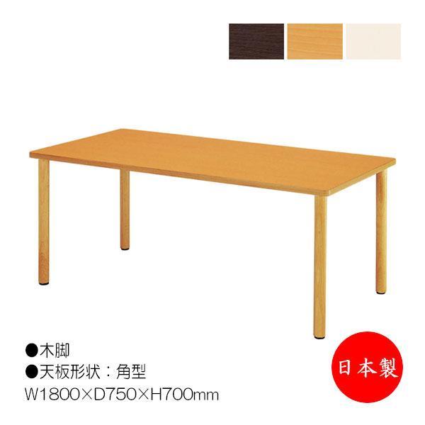 ダイニングテーブル 角型天板 W180cm D75cm NS-1378 介護用テーブル 福祉施設用テーブル 作業机 ワークテーブル 会議テーブル 机 業務用 安心安全の日本製