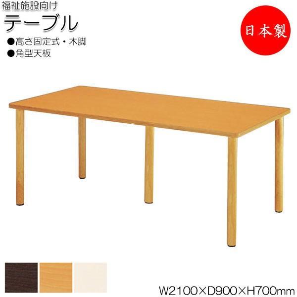 ダイニングテーブル 角型天板 W210cm D90cm NS-1379 介護用テーブル 福祉施設用テーブル 作業机 ワークテーブル 会議テーブル 机 業務用 安心安全の日本製