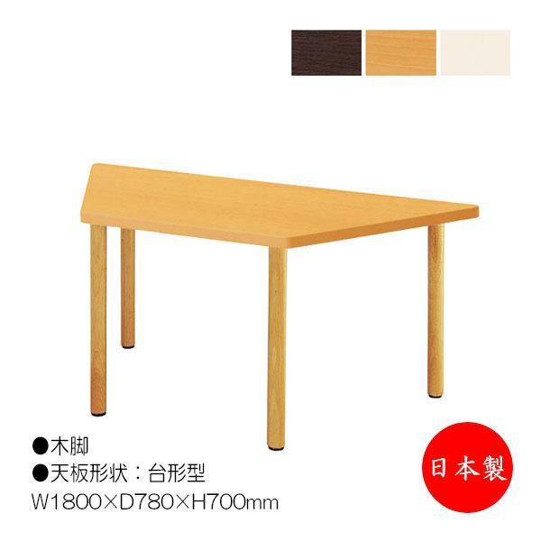 ダイニングテーブル 台形天板 台形天板 W180cm D78cm NS-1380 介護用テーブル 福祉施設用テーブル 作業机 ワークテーブル 会議テーブル 机 業務用 安心安全の日本製