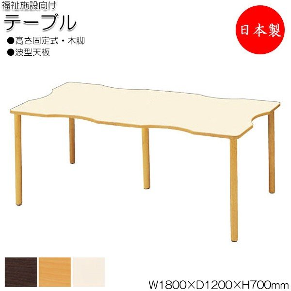 ダイニングテーブル 波型天板 W180cm D120cm NS-1384 介護用テーブル 福祉施設用テーブル 作業机 ワークテーブル 会議テーブル 机 業務用 安心安全の日本製