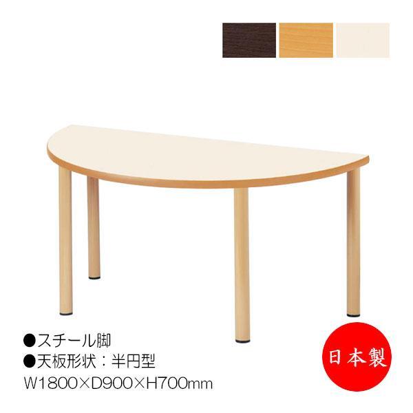 ダイニングテーブル 半円天板 スチールパイプ W180cm D90cm NS-1391 介護用テーブル 福祉施設用テーブル 作業机 ワークテーブル 会議テーブル 机 業務用 日本製